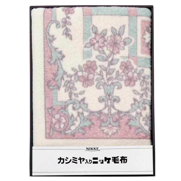 【送料無料】ニッケカシミヤ入りウール毛布(毛羽部分) ピンク VT-V92002【代引不可】【ギフト館】