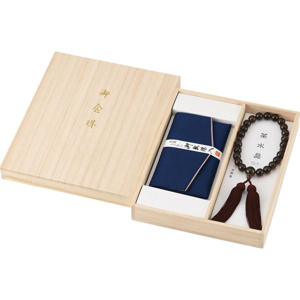 【送料無料】茶水晶京念珠・念珠袋セット<男性用> 401‐1505【代引不可】【ギフト館】
