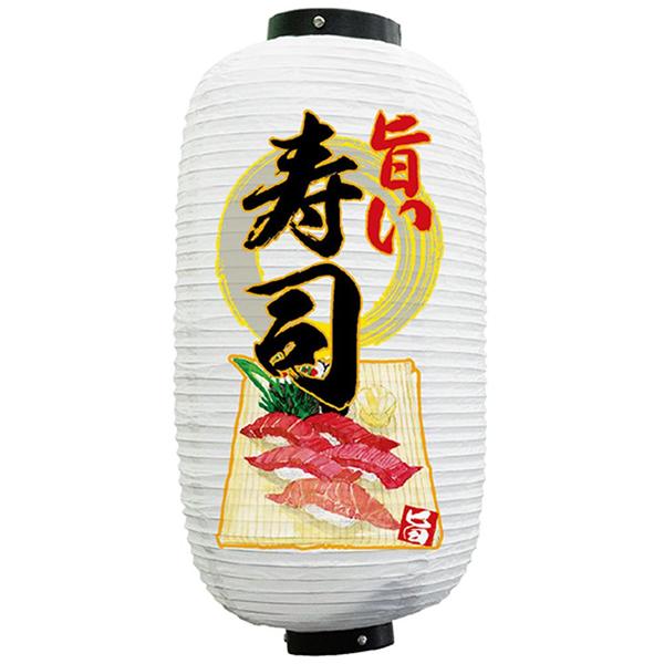 【キャッシュレス5%還元】【送料無料】Nフルカラー9号長提灯 25931 寿司 旨い 白地 1面【生活雑貨館】