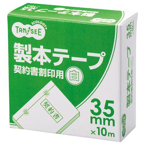 【送料無料】【個人宅届け不可】【法人(会社・企業)様限定】製本テープ 契約書割印用 35mm×10m ホワイト 1巻