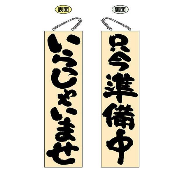 【キャッシュレス5%還元】【送料無料】E木製サイン 68605 特大 いらっしゃいませ/只今準備中【生活雑貨館】