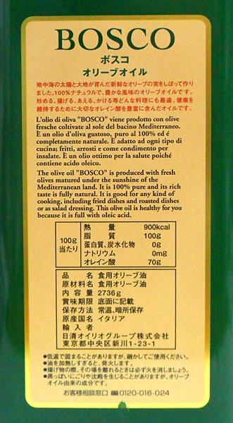 ★まとめ買い★ ボスコ ピュアオリーブオイル 缶 3L ×4個【イージャパンモール】