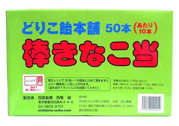 ★まとめ買い★ どりこ飴本舗 棒きなこ当 50個入 ×40個【イージャパンモール】