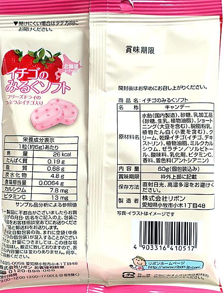 【楽天市場】【キャッシュレス5%還元】リボン イチゴのみるく ...