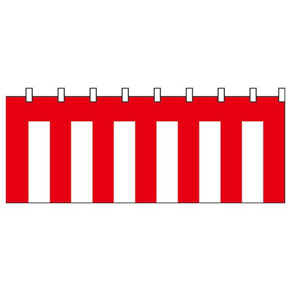 【キャッシュレス5%還元】【送料無料】N紅白幕(綿) 1956 5間 H900mm【生活雑貨館】