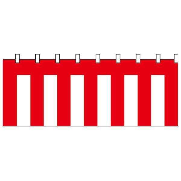 【ポイント最大12倍★10/10】【キャッシュレス5%還元】【送料無料】N紅白幕(綿) 1957 5間 H1800mm【生活雑貨館】