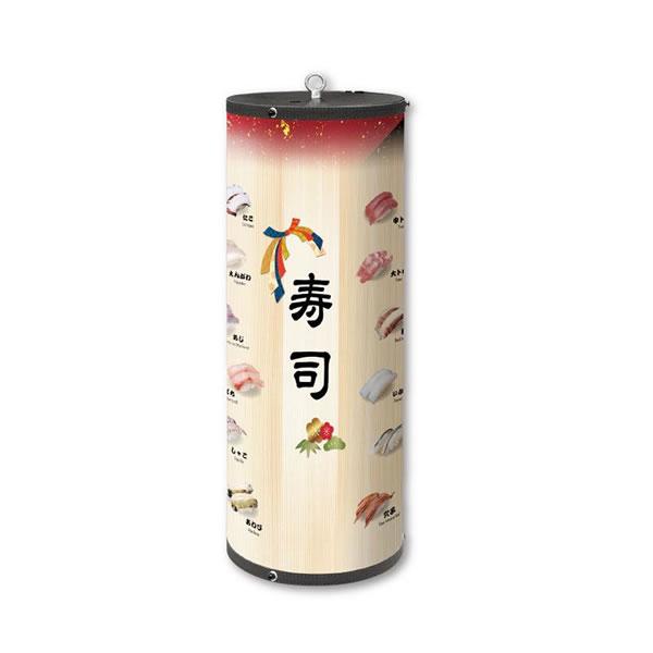 【キャッシュレス5%還元】【送料無料】LED提灯 丸型 中 寿司 SLD-1-A-1【生活雑貨館】