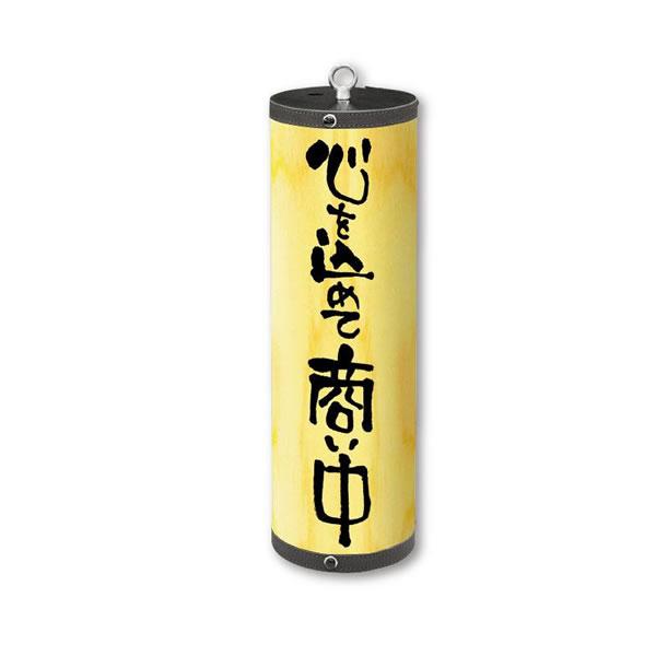 【キャッシュレス5%還元】【送料無料】LED提灯 丸型 小 心を込めて商い中 SLD-3-E-4【生活雑貨館】