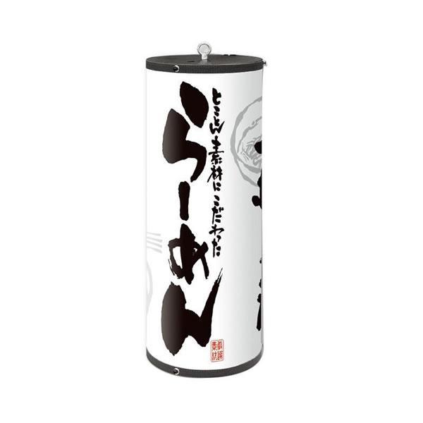 【キャッシュレス5%還元】【送料無料】LED提灯 丸型 大 ラーメン SLD-5-D-2【生活雑貨館】