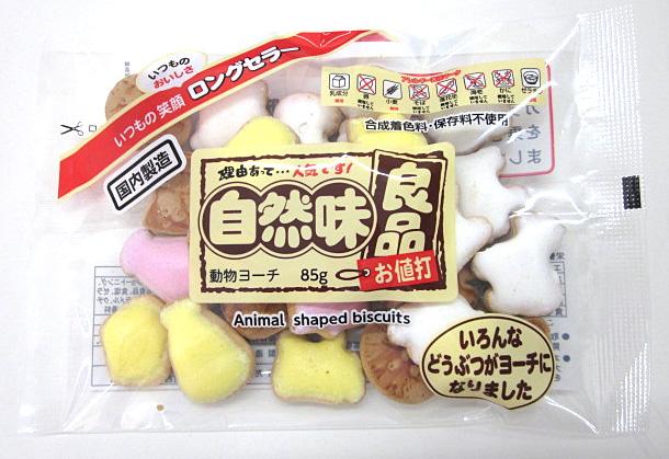 送料無料 まとめ買い テレビで話題 志村菓生堂 自然味良品動物ヨーチ 85g ×12個 イージャパンモール 記念日