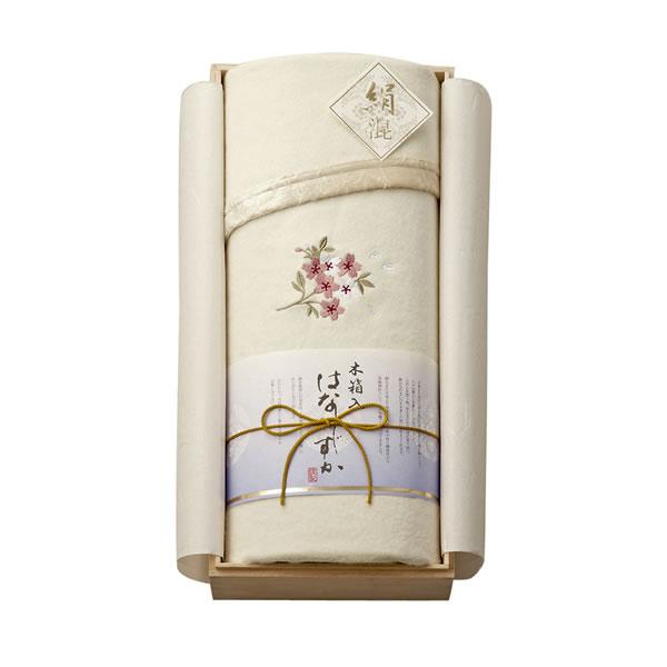 【キャッシュレス5%還元】【送料無料】木箱入り はなしずか シルク混綿毛布(毛羽部分) KH10055【代引不可】【ギフト館】