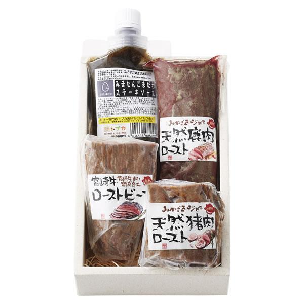 【キャッシュレス5%還元】【送料無料】超熟 天然鹿肉・猪肉・宮崎牛ロースト3種セット【代引不可】【ギフト館】