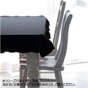【送料無料】日本製 テーブルクロス フリル ブラック 90×130cm【生活雑貨館】