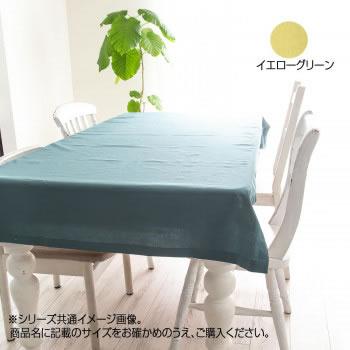 【送料無料】日本製 テーブルクロス 綿麻 102×160cm イエローグリーン【生活雑貨館】
