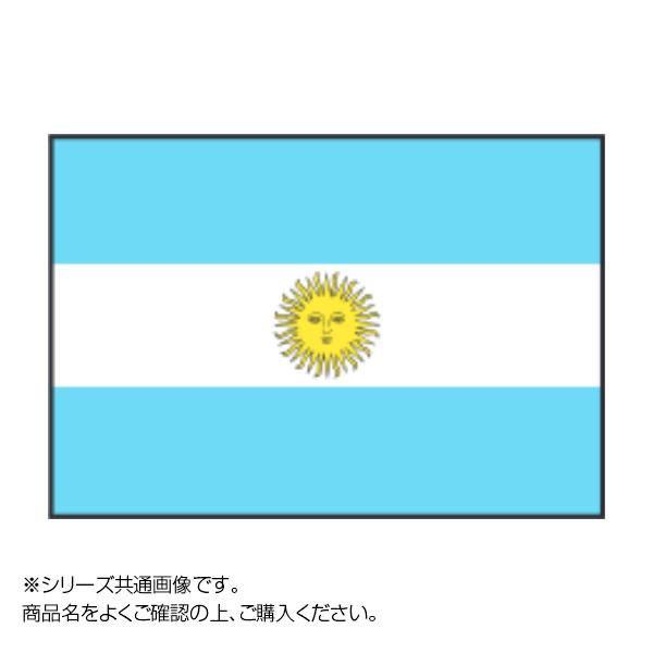 送料無料 海外輸入 世界の国旗 万国旗 セール 登場から人気沸騰 生活雑貨館 120×180cm アルゼンチン