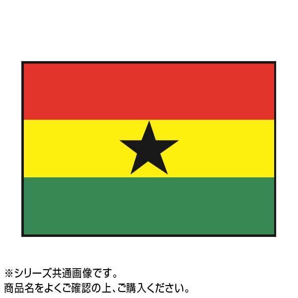 【送料無料】世界の国旗 万国旗 ガーナ 90×135cm【生活雑貨館】