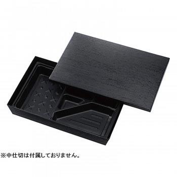 【送料無料】仕出し容器 おもてなし膳 テーパー型貼箱 黒木目エンボス HSH-90-60 100セット【生活雑貨館】