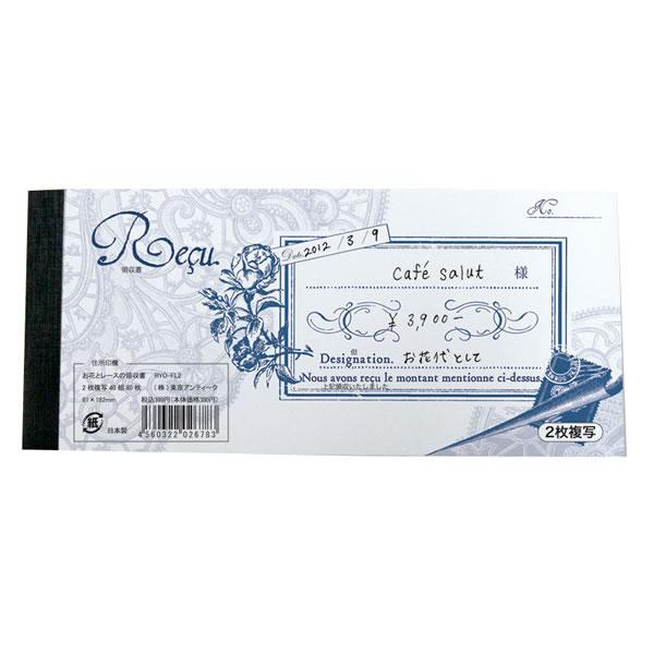 RYO-FL2 ランキング総合1位 お花とレースの領収書 ギフ_包装 300冊 イージャパンモール