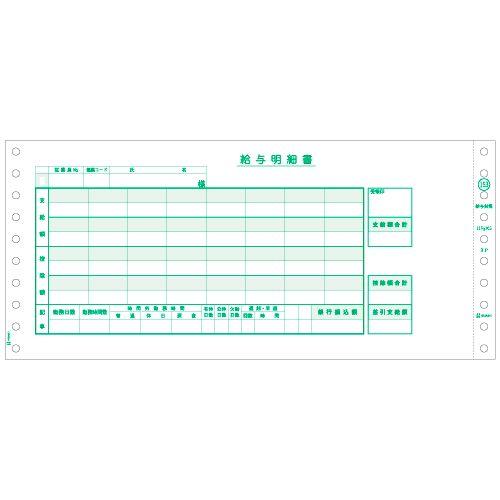 【送料無料】【法人(会社・企業)様限定】ヒサゴ 給与封筒 284×127mm 3P 1箱(250セット)