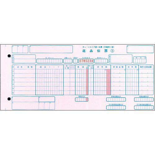 【キャッシュレス5%還元】トッパンフォームズ チェーンストア統一伝票 返品 手書き用1型 5P(6行) 11.5×5インチ 1箱(1000組)
