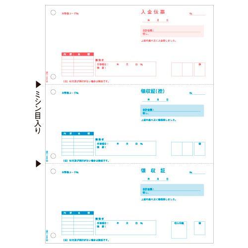 【キャッシュレス5%還元】ヒサゴ 領収書 A4タテ 3面 1箱(500枚)