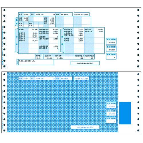 弥生 給与明細書連続用紙封筒式連続用紙12_4 10×5_1 2インチ 500組 正規逆輸入品 1箱 贈答品 3枚複写