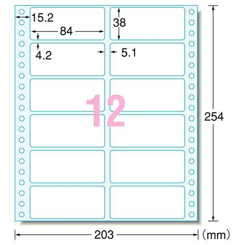 【キャッシュレス5%還元】エーワン コンピュータフォームラベル 8×10インチ スタンダードラベル80桁用 12面 84×38mm 1箱(500折)