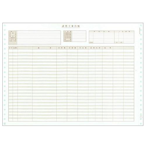 【キャッシュレス5%還元】応研 工事台帳用紙 給与大臣Ver.3 1箱(500枚)