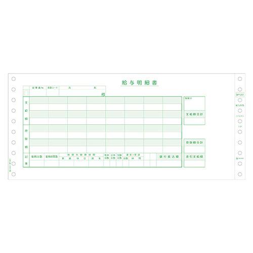ヒサゴ 給与封筒 11_2/10×5インチ 3P 1箱(500セット)