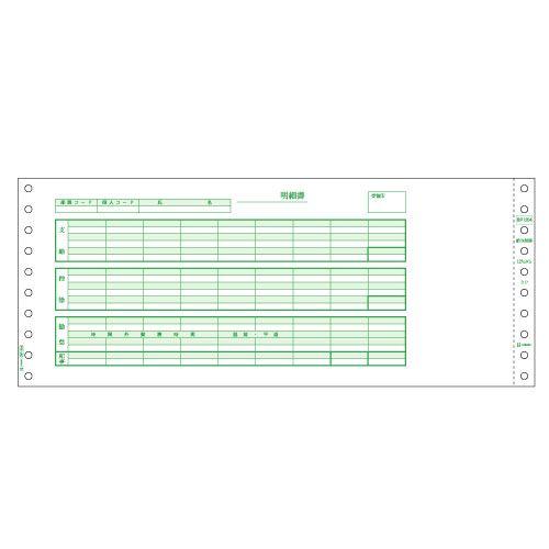 【送料無料】【法人(会社・企業)様限定】ヒサゴ 給与封筒 12_4/10×5インチ 3P 1箱(500セット)