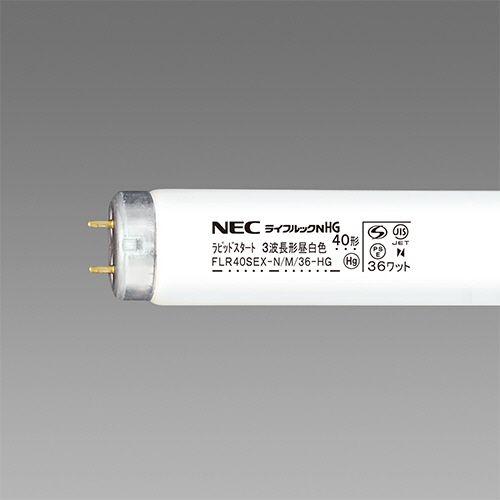 【キャッシュレス5%還元】【送料無料】【法人(会社・企業)様限定】NEC 蛍光ランプ ライフルックHG 直管ラピッドスタート形 40W形 3波長形 昼白色 1パック(25本)