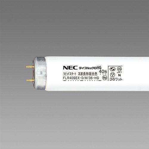 【キャッシュレス5%還元】【送料無料】【法人(会社・企業)様限定】NEC 蛍光ランプ ライフルックHG 直管ラピッドスタート形 40W形 3波長形 昼光色 1パック(25本)