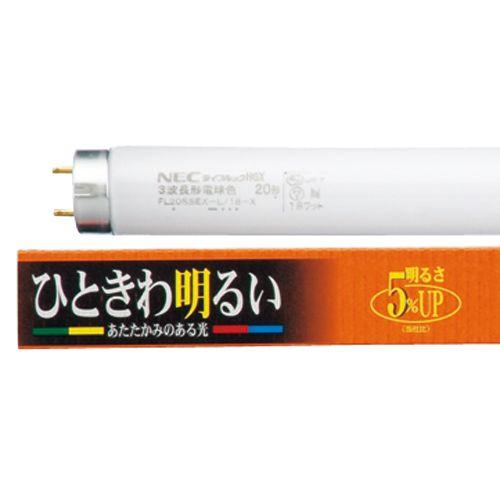 【キャッシュレス5%還元】NEC 蛍光ランプ ライフルックHGX直管グロースタータ形20W形 3波長形 電球色 業パ1パック(25本)