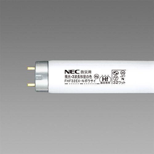 【キャッシュレス5%還元】NEC 防災用残光蛍光ランプ 32W形 3波長形 昼白色 業務用パック 1パック(25本)