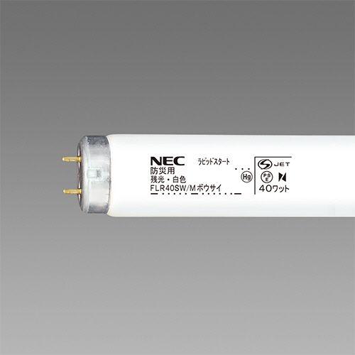 【キャッシュレス5%還元】NEC 防災用残光蛍光ランプ 直管ラピッドスタート形 40W形 白色 業パ 1パック(25本)