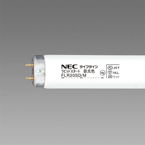【キャッシュレス5%還元】【送料無料】【法人(会社・企業)様限定】NEC 蛍光ランプ ライフラインII 直管ラピッドスタート形 20W形 昼光色 業パ 1パック(25本)