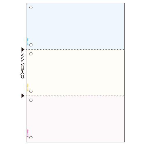 【送料無料】【法人(会社・企業)様限定】ヒサゴ マルチプリンタ帳票 A4 カラー 3面(ブルー/クリーム/ピンク) 6穴 1箱(1200枚)