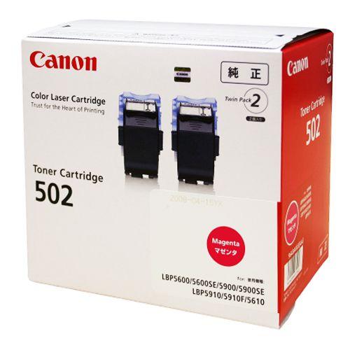 【キャッシュレス5%還元】CANON トナーカートリッジ502 CRG-502MAG2P マゼンタ 1箱(2個)