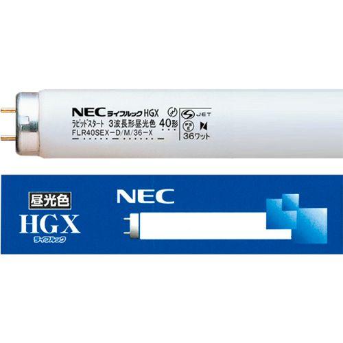 【キャッシュレス5%還元】【送料無料】【法人(会社・企業)様限定】NEC 蛍光ランプ ライフルックHGX直管グロースタータ形20W形 3波長形 昼光色 業パ1パック(25本)
