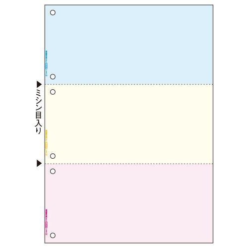 【キャッシュレス5%還元】ヒサゴ マルチプリンタ帳票 A4 カラー 3面(ブルー/クリーム/ピンク) 6穴 1箱(1200枚)