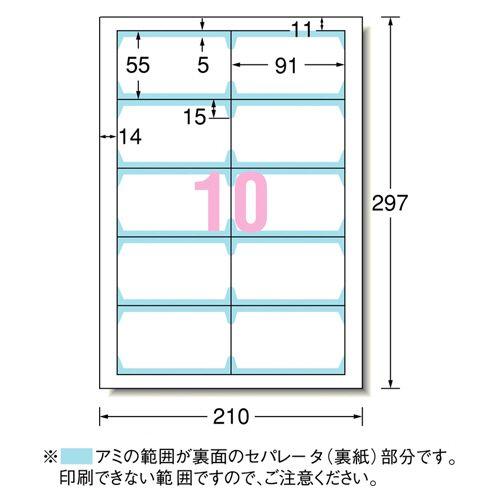【キャッシュレス5%還元】エーワン マルチカード各種プリンタ兼用両面クリアエッジ白無地厚口A4 10面 名刺サイズ1箱(300シート)