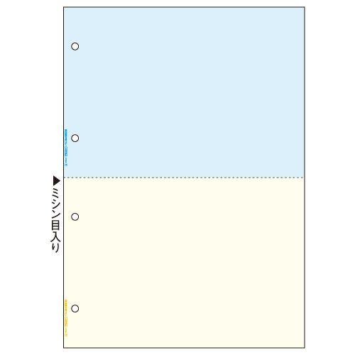 【キャッシュレス5%還元】【送料無料】【法人(会社・企業)様限定】マルチプリンタ帳票(FSC森林認証紙) A4 カラー 2面 4穴 1箱(2000枚)