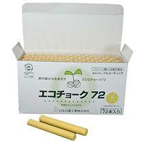 送料無料 法人 会社 企業 本店 様限定 エコチョーク72 日本白墨 1箱 出群 72本 黄