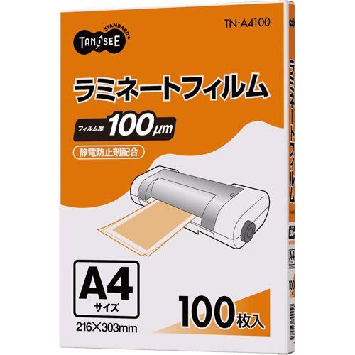 【送料無料】【法人(会社・企業)様限定】ラミネートフィルム A4 グロスタイプ(つや有り) 100μ 1セット(1000枚:100枚x10パック)