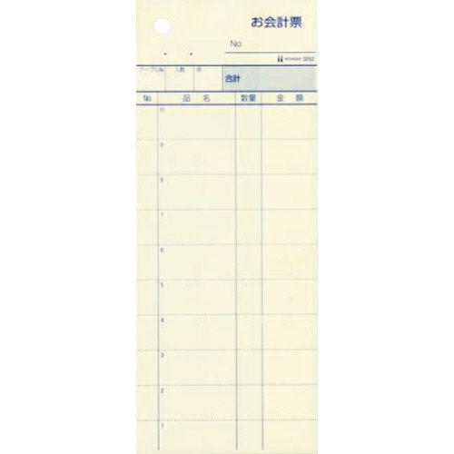【送料無料】【法人(会社・企業)様限定】ヒサゴ お会計票 70×175mm 2枚複写 ミシン目 業務用 1セット(6000組:1200組×5箱)