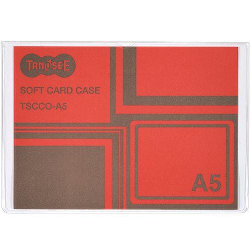 【キャッシュレス5%還元】【送料無料】【法人(会社・企業)様限定】TANOSEE ソフトカードケース A5 1セット(100枚)