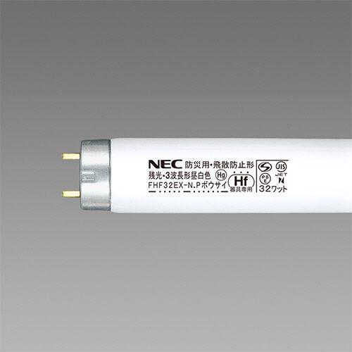 【キャッシュレス5%還元】NEC 防災用残光蛍光ランプ 飛散防止タイプ Hf32W形 3波長形 昼白色 1セット(25本)