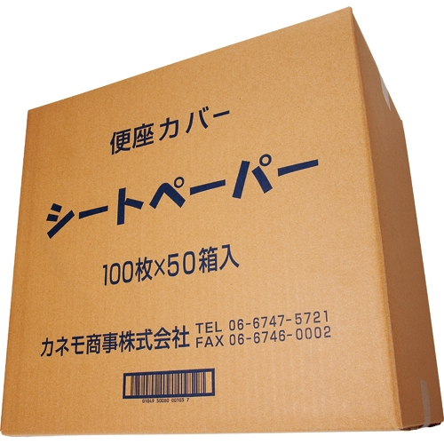 カネモ商事 水溶性 便座シートペーパー 中抜き 1セット(5000枚:100枚×50パック)