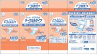 ハクゾウニューテープ止め S 34P (34枚×3袋)【在宅看護・介護用品館】