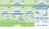 ハクゾウニューテープ止め M 30P (30枚×3袋)【在宅看護・介護用品館】